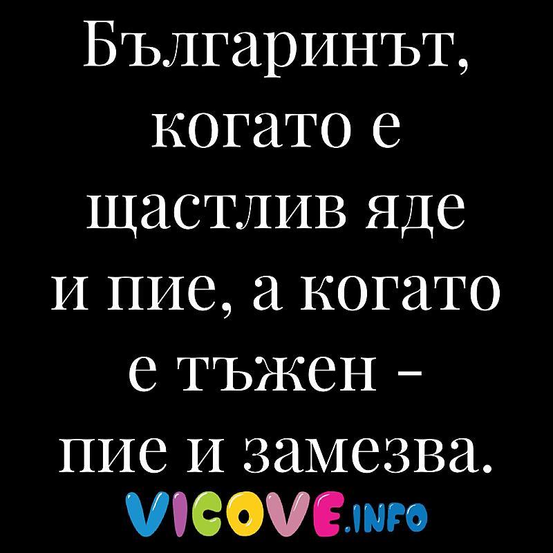 Българинът, когато е щастлив яде и пие, а когато е тъжен - пие и замезва.