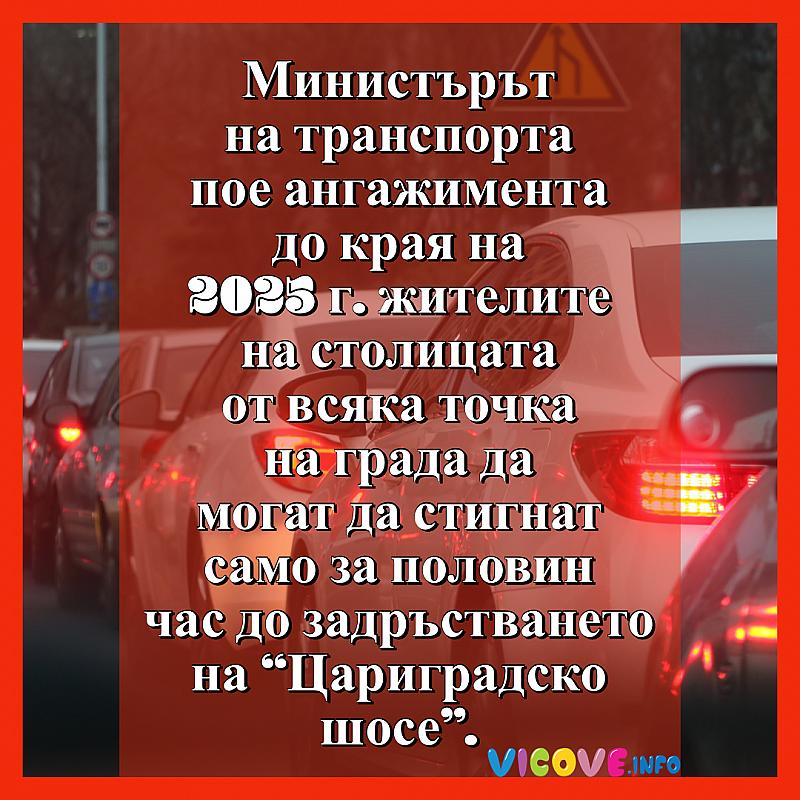 Министърът на транспорта пое ангажимента до края на 2025