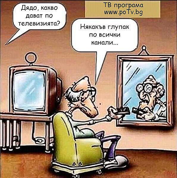 Дядо какво дават по телевизията?